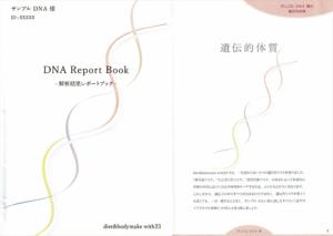 dna-report