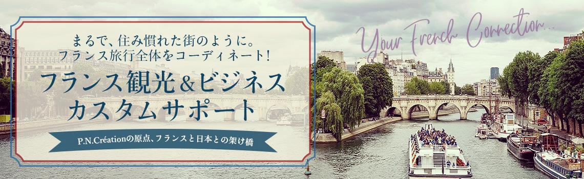 フランス観光&ビジネス カスタムサポート